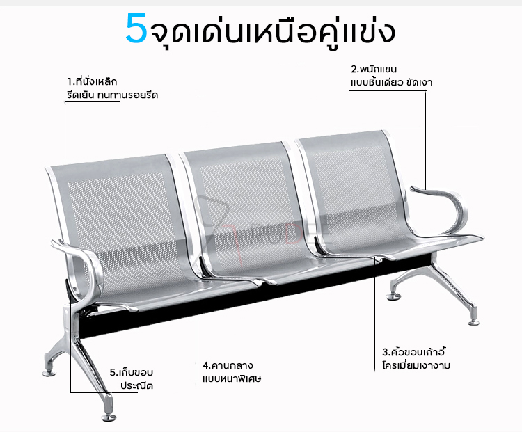 rudee public chair