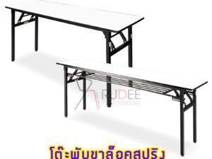 โต๊ะจัดเลี้ยง รุ่นRD-SHM-SH6003-1