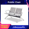 เก้าอี้สาธารณะสแตนเลส2ที่นั่ง