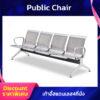 เก้าอี้สาธารณะสแตนเลส4ที่นั่ง