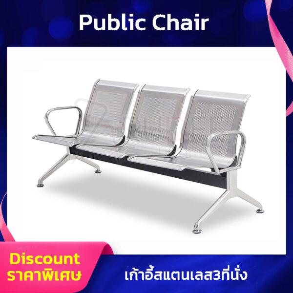เก้าอี้สาธารณะสแตนเลส3ที่นั่ง