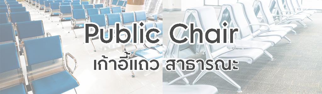 เก้าอี้แถวเหล็ก3ที่นั่งหุ้มหนัง แบบสุขภาพ ถนอมสรีระ