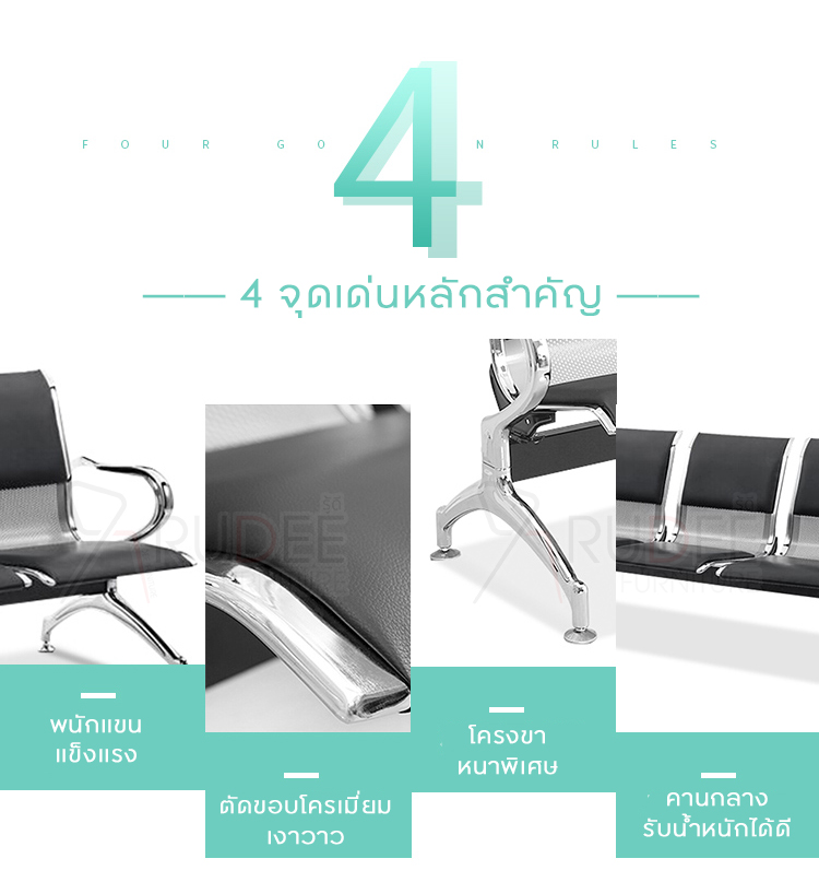 4จุดเด่นเก้าอี้แถว3ที่นั่งหุ้มหนัง ดีไซน์สุขภาพรองรับสรีระ