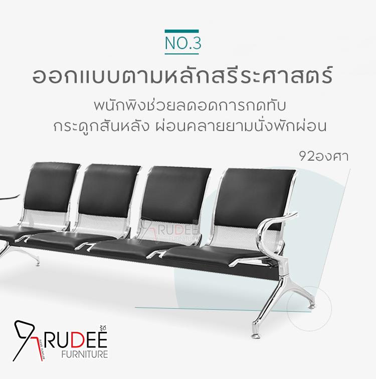 เก้าอี้แถว3ที่นั่งหุ้มหนัง แบบสุขภาพ