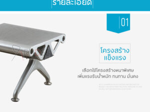 โครงสร้างเก้าอี้แถว3ที่นั่งเหล็กไม่มีพนักพิง สีเทาไม่เจาะรู