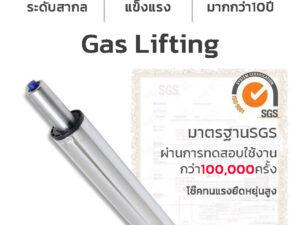โช๊คแก๊สปรับระดับขึ้น-ลงมาตรฐานSGS
