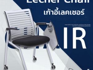 เก้าอี้เลคเชอร์ Lecher chair เก้าอี้สัมมนา