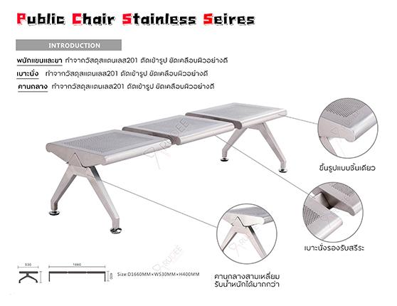 เก้าอี้แถวสแตนเลส1-5ที่นั่งตัวใหญ่ ไม่มีพนักพิง