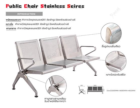 เก้าอี้แถวสแตนเลสแบบหนารุ่น1-5ที่นั่ง