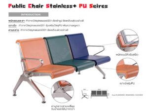 เก้าอี้สแตนเลส1-5ที่นั่งหุ้มเบาะPU