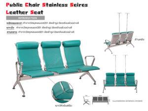 เก้าอี้สแตนเลส1-5ที่นั่ง หุ้มเบาะหนังพนังพิงสูง
