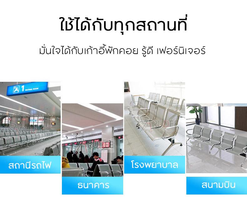 เก้าอี้แถวใช้ได้ทุกสถานที่ ใช้งานง่ายสะดวก