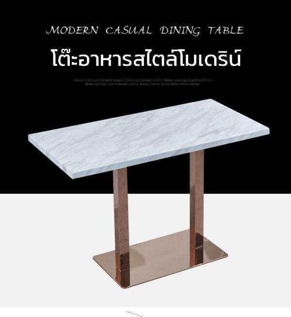 โต๊ะหินอ่อนขาสแตนเลสทอง2.2