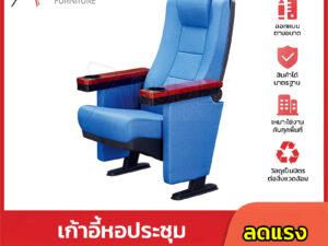 เก้าอี้หอประชุม เก้าอี้โรงหนัง โรงละคร RD-Auditrorium-KH-291.1 พนักแขนมีที่วางแก้วน้ำ หุ้มลายไม้