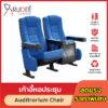 เก้าอี้หอประชุม เก้าอี้โรงหนัง โรงละคร RD-Auditrorium-KH-291 พนักแขนมีที่วางแก้วน้ำ