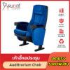 เก้าอี้หอประชุม โรงละคร RD-Auditrorium-KH-293