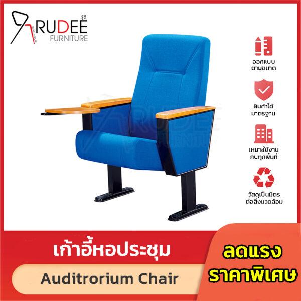 เก้าอี้หอประชุม เก้าอี้โรงหนัง โรงละคร RD-Auditrorium-KH-304