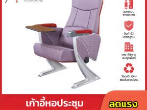 เก้าอี้หอประชุม เก้าอี้โรงหนัง โรงละคร RD-Auditrorium-KH-8011-7