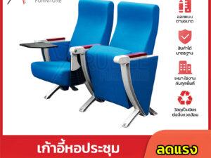เก้าอี้หอประชุม เก้าอี้โรงหนัง โรงละคร RD-Auditrorium-KH-8012-5