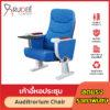 เก้าอี้หอประชุม เก้าอี้โรงหนัง โรงละคร RD-Auditrorium-KH-8013.6