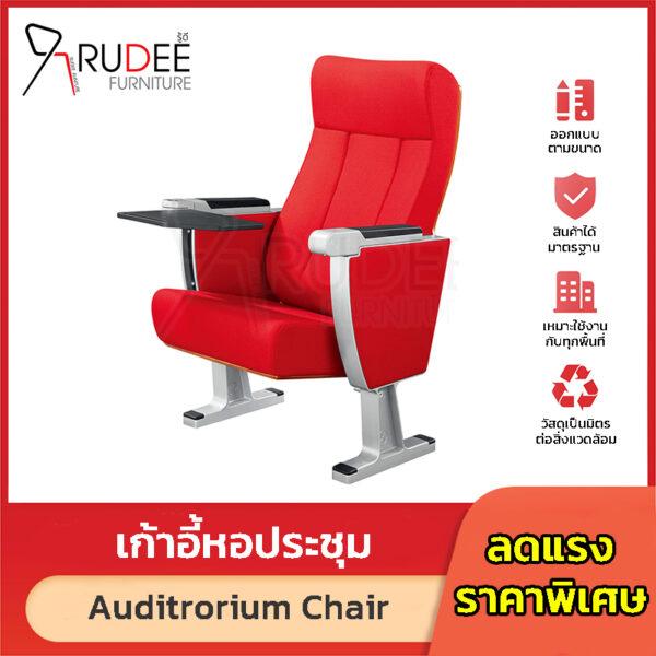 เก้าอี้หอประชุม เก้าอี้โรงหนัง โรงละคร RD-Auditrorium-KH-8014