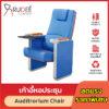 เก้าอี้หอประชุม เก้าอี้โรงหนัง โรงละคร RD-Auditrorium-KH-8015