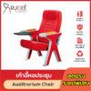 เก้าอี้หอประชุม เก้าอี้โรงหนัง โรงละคร RD-Auditrorium-KH-8016