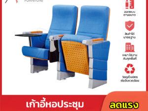 เก้าอี้หอประชุม เก้าอี้โรงหนัง โรงละคร RD-Auditrorium-KH-8019
