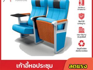 เก้าอี้หอประชุม เก้าอี้โรงหนัง โรงละคร RD-Auditrorium-KH-8020