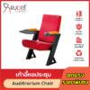 เก้าอี้หอประชุม เก้าอี้โรงหนัง โรงละคร RD-Auditrorium-KH-8021-1 เบาะสีแดง