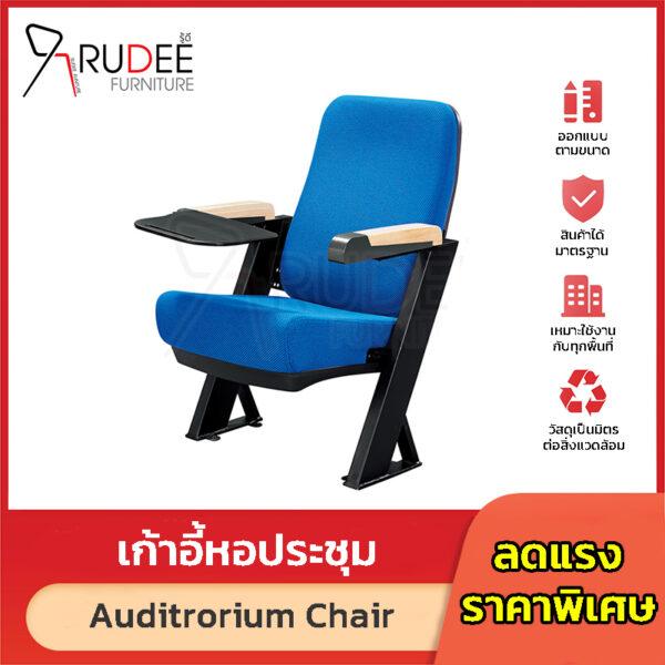 เก้าอี้หอประชุม เก้าอี้โรงหนัง โรงละคร RD-Auditrorium-KH-8021-1 เบาะสีน้ำเงิน