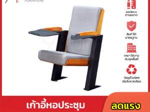 เก้าอี้หอประชุม เก้าอี้โรงหนัง โรงละคร RD-Auditrorium-KH-8021