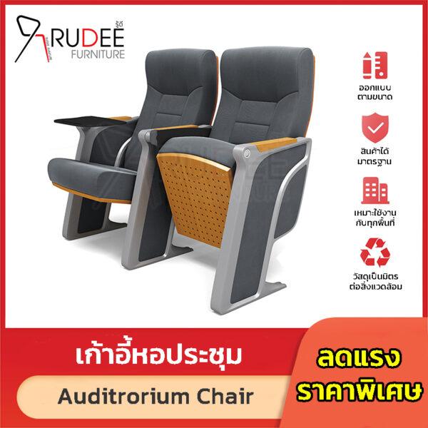 เก้าอี้หอประชุม เก้าอี้โรงหนัง โรงละคร RD-Auditrorium-KH-8022 เบาะสีเทา