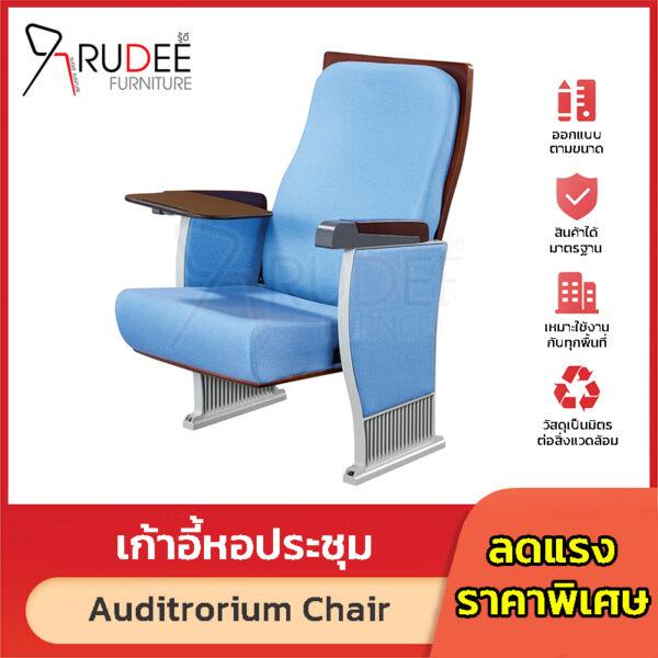 เก้าอี้หอประชุม เก้าอี้โรงหนัง โรงละคร RD-Auditrorium-KH-804