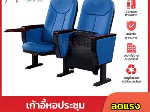 เก้าอี้หอประชุม โรงหนัง RD-Auditrorium-WH208