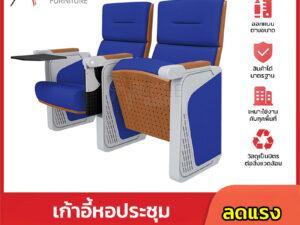 เก้าอี้หอประชุม โรงหนัง RD-Auditrorium-WH527