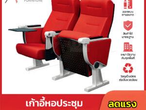 เก้าอี้หอปะชุม เก้าอี้โรงหนัง โรงละคร Auditrorium รุ่น RD-Auditrorium-WH8013