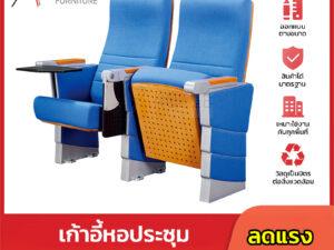 เก้าอี้หอปะชุม เก้าอี้โรงหนัง โรงละคร Auditrorium รุ่น RD-Auditrorium-WH8019