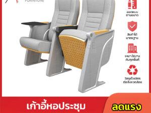 เก้าอี้หอปะชุม เก้าอี้โรงหนัง โรงละคร Auditrorium รุ่น RD-Auditrorium-WH8022
