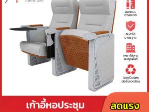 เก้าอี้หอปะชุม เก้าอี้โรงหนัง โรงละคร Auditrorium รุ่น RD-Auditrorium-WH8023